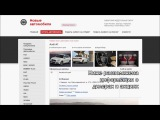 Видео обзор сайта автомобили-новые.рф