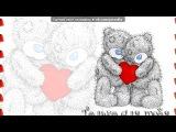 «прикольные картинки» под музыку Для тебя любимый =** - ♥♥ Коленька,котенок, я тебя люблю♥♥ Родной мой, эта песня тебе - моему единственному, неповторимому, любимому, самому лучшему в мире парню!!! Я тебя очень сильно люблю!Извени меня,я прошу тебя,вернись ко мне***))ЛЮБ. Picrolla